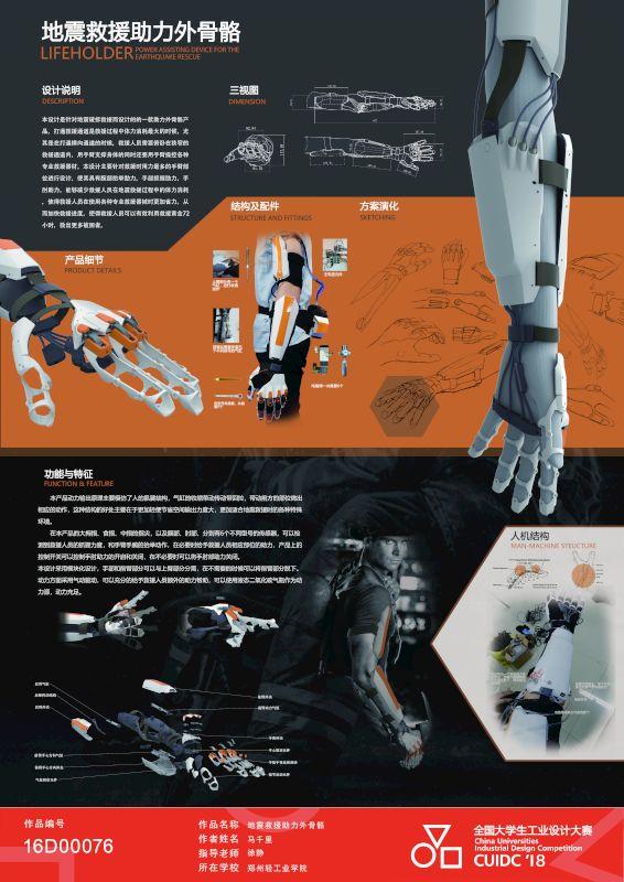 一款助力外骨骼产品,主要针对救援时用力最多的手臂部位进行设计,为其图片
